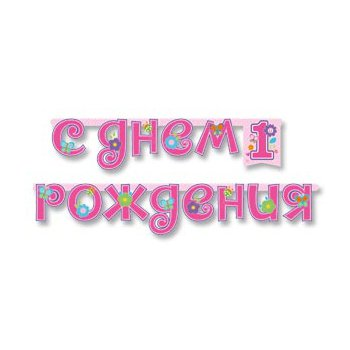 Гирлянда-буквы
