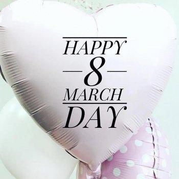 Шары с надписью к 8 марта