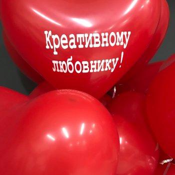 Надпись на воздушных шарах - сердечках