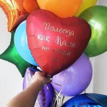Воздушные шарики с надписями