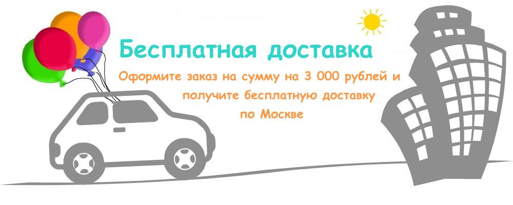 besplatnya_dostavka Воздушные шары с доставкой по Москве и московской области