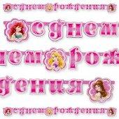 middle-middle-color-center-center-0-0-0--1480853627.5075 день рождение в стиле принцессы оформление
