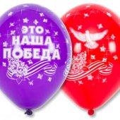 middle-middle-color-center-center-0-0-0--1523391681.1422 воздушные шары 9 мая