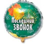 middle-middle-color-center-center-0-0-0--1524082219.5228 воздушные шары выпускной