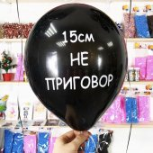 middle-middle-color-center-center-0-0-0--1575317283.7968 Круглосуточная доставка воздушных шаров по Москве и московской области