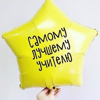Фольгированные шары в школу