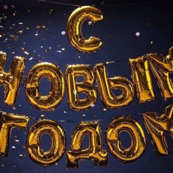 middle-middle-color-center-center-0-0-0-1511862833.1352 новогоднее оформление воздушными шарами