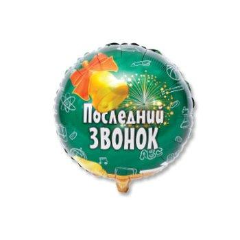 middle-middle-color-center-center-0-0-0-1524082219.5228 воздушные шары выпускник
