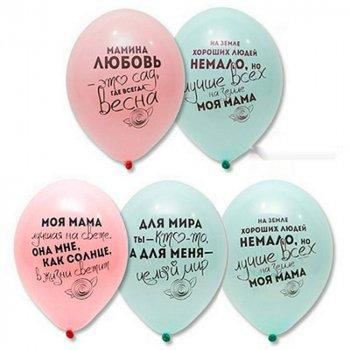 middle-middle-color-center-center-0-0-0-1593427648.9236 воздушные шары для мамы